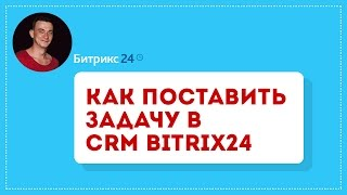 Битрикс24 (обучение). Задачи. Как поставить задачу в CRM Bitrix24