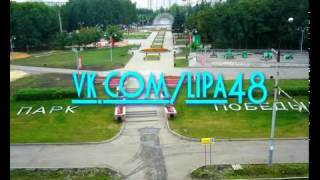 Липецк - лучший город России(Видео для группы Вконтакте Липецк - лучший город России http://vk.com/lipa48 Автор - Денис Savidan Баранов http://vk.com/savidan..., 2011-12-18T16:33:46.000Z)