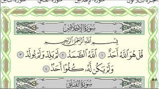 Скачать Коран Сура Аль Ихляс 112 Чтение коран знание наука