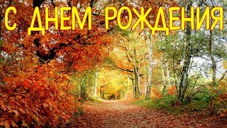С Днем рождения в Октябре! Красивое видео поздравление на День Рождение в октябре