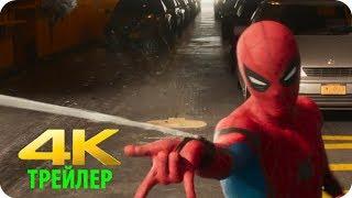 Человек-Паук: Возвращение домой | Трейлер 3 | 4K ULTRA HD