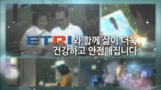 ETRI 홍보동영상(2014년)