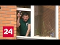 В Москве мужчина взял в заложники жену и дочь