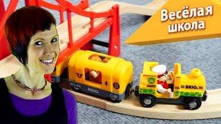 Видео для детей Весёлая Школа. Мультфильм Грузовичок Лёва. Путешествие на поезде в Африку