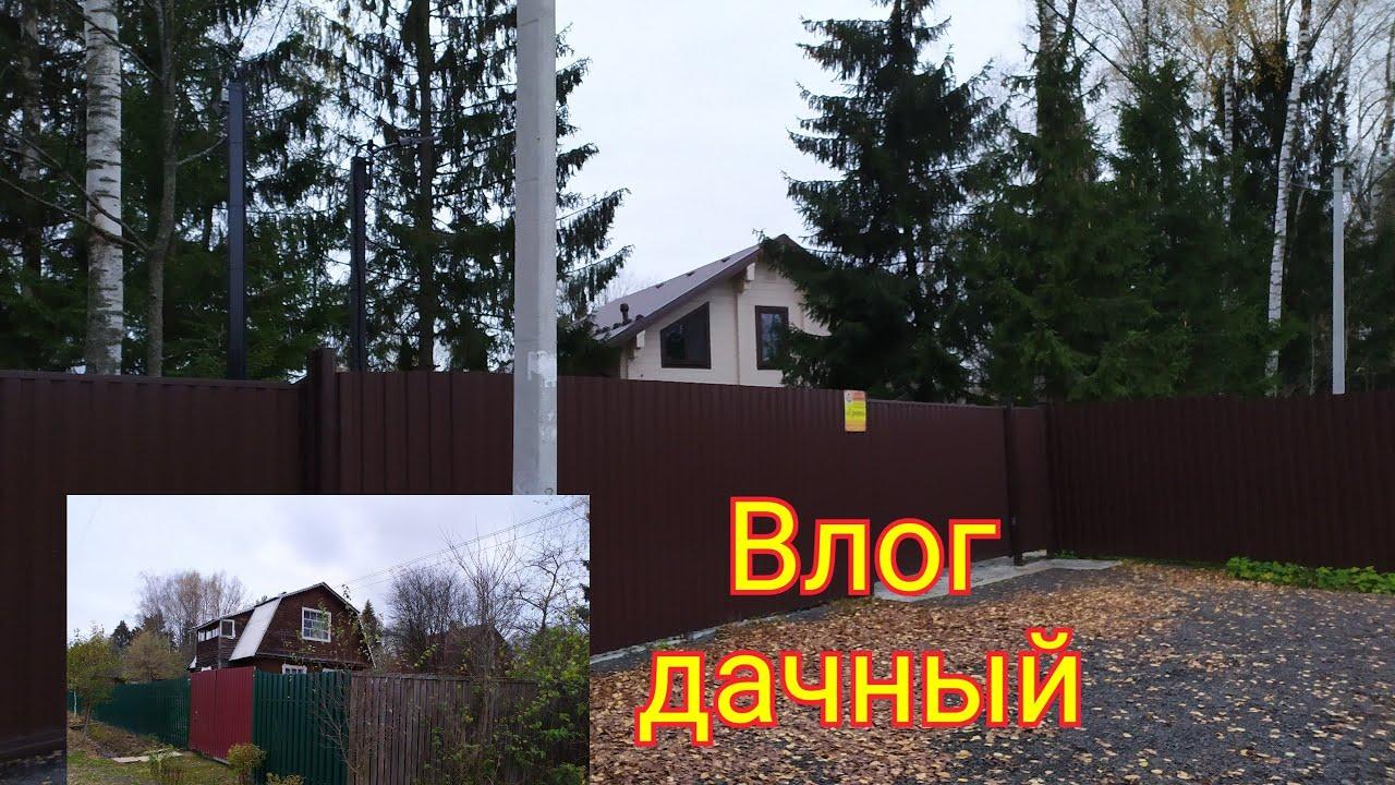 Пошли к Наташе на дачу/какие дачи продаются на нашей улице?...