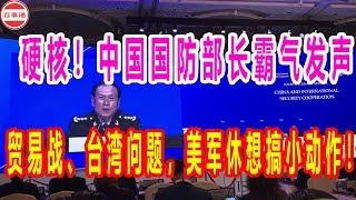 硬核!中国国防部长霸气发声:贸易战、台湾问题,美军休想搞小动作!