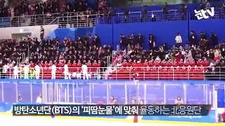North Korean Cheerleaders dance to BTS  (방탄소년단) 피땀눈물 (BS&T) Pyeongchang Winter Olympics 2018