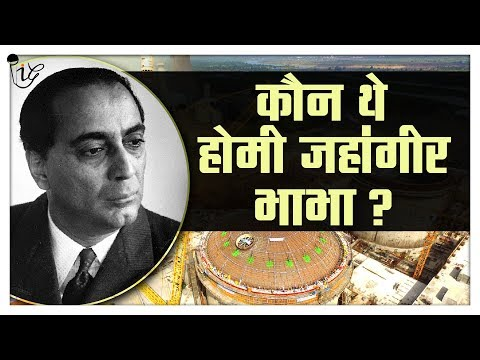 कौन थे होमी जहांगीर भाभा ? | Biography of Dr. Homi Jehangir Bhabha | Intellectual Indian Gurus