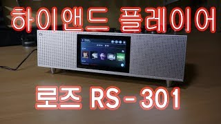 [로즈] ROSE RS-301  하이파이 미디어 플레이…