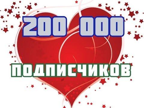 ⚡💥  200 ТЫСЯЧ ПОДПИСЧИКОВ !!! ЗАГОВОР НА ДЕНЬГИ В НОВОЛУНИЕ И НА РАСТУЩУЮ ЛУНУ !!! ⚡💥