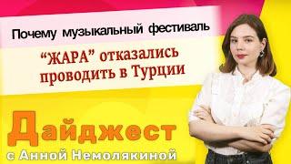 """Почему музыкальный фестиваль """"ЖАРА"""" отказались проводить в Турции. Дайджест """"Москва Баку"""""""