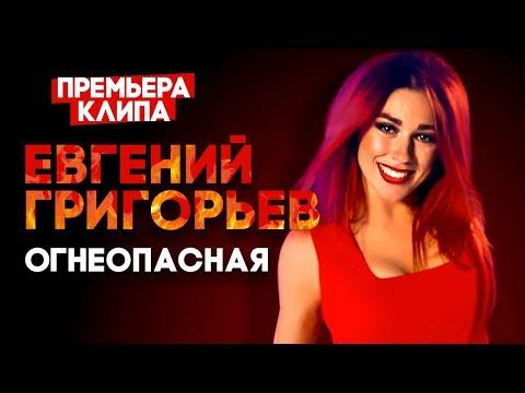 Жека (Евгений Григорьев) - Огнеопасная