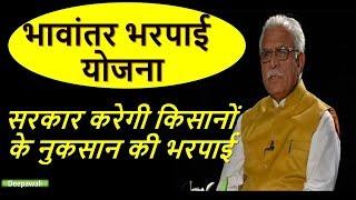 भावांतर भरपाई योजना हरियाणा ऑनलाइन आवेदन कैसे करें    Bhavantar Bharpayee Yojana in Hindi