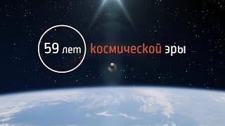 59 лет космической эры - история в датах