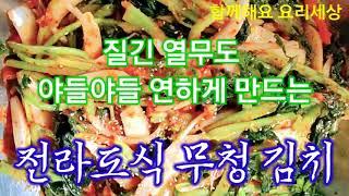 #무우청김치 가을 별미…