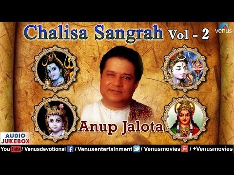 Chalisa Sangrah Vol - 2 | Anup Jalota | Top Chalisa Collection | AUDIO JUKEBOX