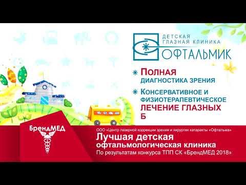 """Детская глазная клиника """"ОФТАЛЬМИК"""""""