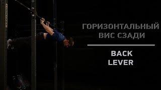 Горизонтальный вис сзади / Back Lever. Обучение воркауту / Workout training. Михаил Баратов