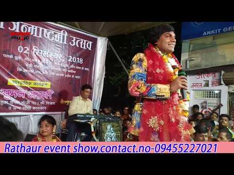 #Mohan #Rathore janmastami show || जन्माष्टमी शो #मोहन #राठौर