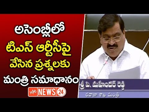 Transport Minister Mahender Reddy Speak about TSRTC Development | Question Hour 2017 | YOYO NEWS24