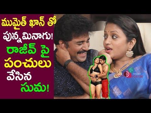 Suma Punch On Rajiv Movie Punnami naagu  ...