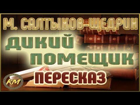 Дикий ПОМЕЩИК. Михаил Салтыков-Щедрин