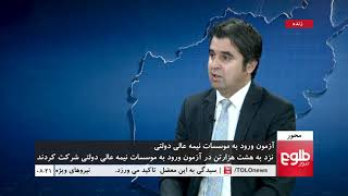 MEHWAR: Nearly 8,000 Students Attend Semi-Higher Education Test