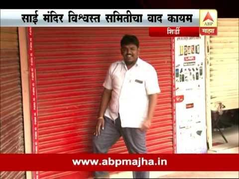 Shirdi : Protest by congress for radhakrishna vikhe patil