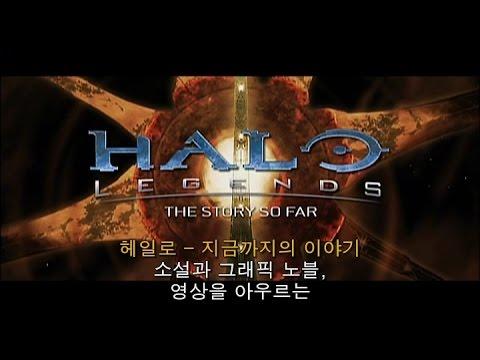 Halo: The Story So Far (Korean Subtitles)