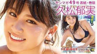 久松郁実ちゃんが登場♪モデルだけではなく、ドラマやバラエティでも活躍するいくみんが、可愛いとセクシーの絶妙なミックス感をみせます!!