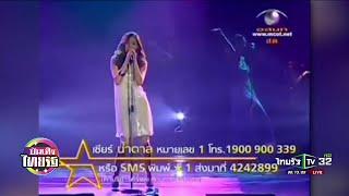 """ไว้อาลัย """"น้ำตาล เดอะสตาร์""""   14-06-62   บันเทิงไทยรัฐ"""