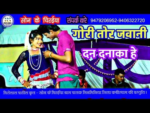 Gori Tor Jawani Dan Danaka He/गोरी तोर जवानी दन दनाका हे/Son Ke Chiraiya/Live Stage Show Video