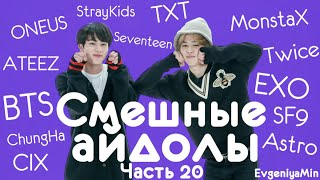 СМЕШНЫЕ АЙДОЛЫ | TRY NOT TO LAUGH CHALLENGE | funny moments | KPOP