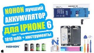 🔋 Аккумулятор для IPHONE 6 батарея из Китая # BATTERY FOR IPHONE 6 ALIEXPRESS 🔋