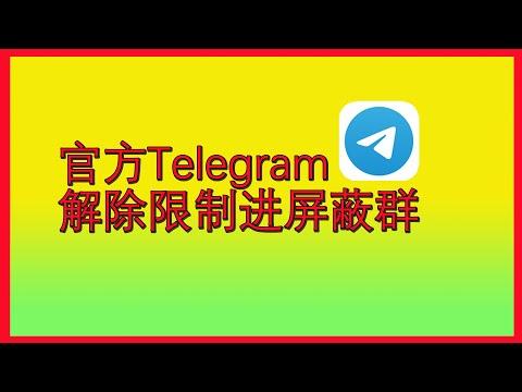苹果ios端 Telegram电报最新进入屏蔽群方法