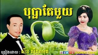 បុប្ផាតែមួយ (ផ្កាក្រពុំជាប់ទង) - ស៊ីន ស៊ីសាមុត - Bopha Tae Mouy - Sinn Sisamouth - Khmer Oldies Song