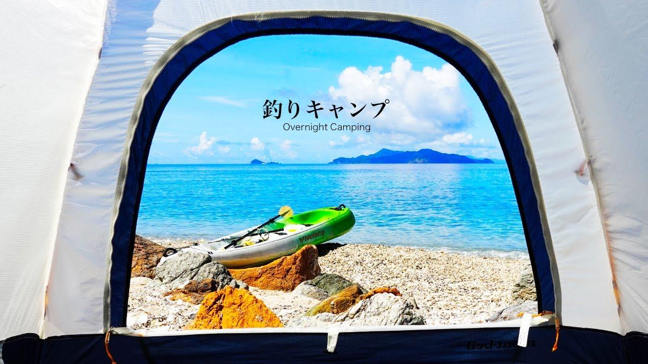 カヤックに釣りとキャンプ道具を詰め込み、海へと漕ぎ出す。