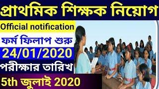 প্রাথমিক শিক্ষক নিয়োগের বিজ্ঞপ্তি Primary Teachers Recruitment 2020  Primary TET 2020