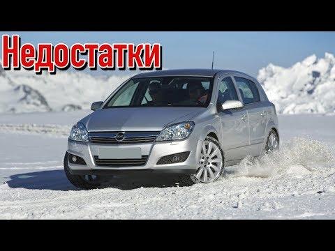 Opel Astra H проблемы   Надежность Опель Астра Н с пробегом