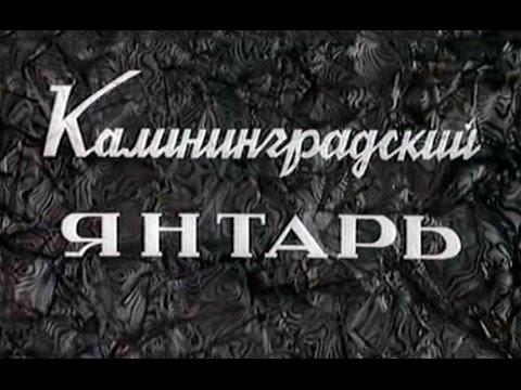 Калининградский янтарь. Видео 1955 год.