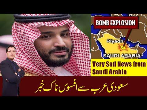 Very Sad News from Saudi Arabia I in Urdu by  Kaiser Khan