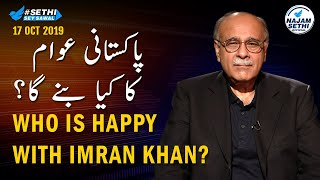 Sethi Sey Sawal | 17 October 2019 | Who Is Unhappy with Imran?