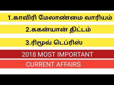 ககன்யான் | காவிரி | ரிமூவ் டெப்ரிஸ் |2018 MOST IMPORTANT CURRENT AFFAIRS |  TNPSC GROUP 2 EXAM