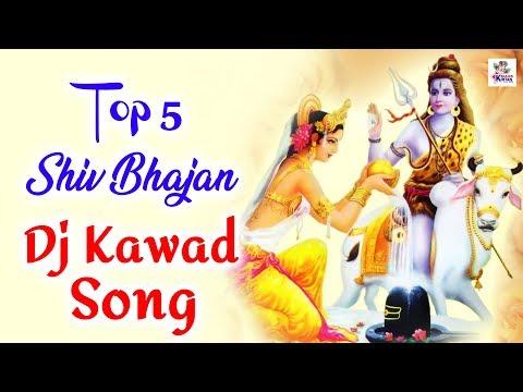 top-5-shiv-bhajan-|-dj-kawad-song-special-jukebox-|-सावन-स्पेशल-भजन-|-shiv-bhajan-|-bhajan-kirtan
