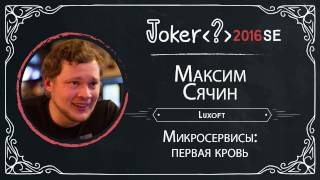 Максим Сячин — Микросервисы: первая кровь (StudentDay)
