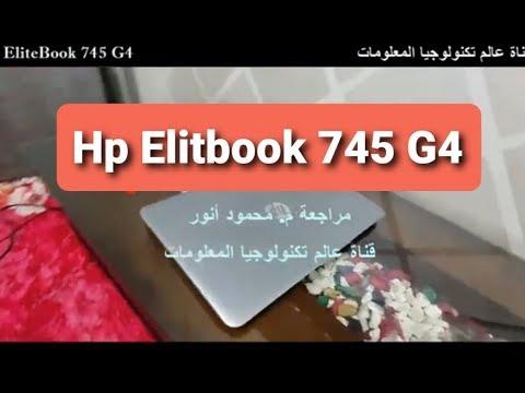 صورة  لاب توب فى مصر مراجعة لاب توب استيراد Hp Elitebook 745 G4 شراء لاب توب من يوتيوب