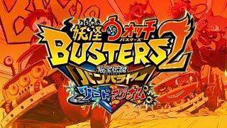ニンテンドー3DS専用ソフト『妖怪ウォッチバスターズ2 秘宝伝説バンバラ...