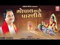 ગોપાલ મારો પારણિયે ઝૂલે રે | Gopal Maro Parniye Zule Re | Gopal Maro Parniye Zule Re