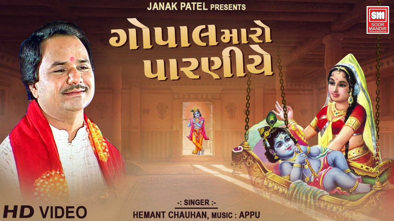 Gopal Maro Paraniye Jule Re : ગોપાલ મારો પારણિયે ઝૂલે : Gujarati Krishna Bhajan : Hemant Chauhan