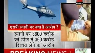 Ex. Air Force chief SP Tyagi arrested on Agusta Westland helicopter deal